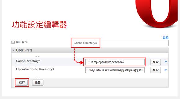Opera 隱藏設定 - 變更快取資料夾位置