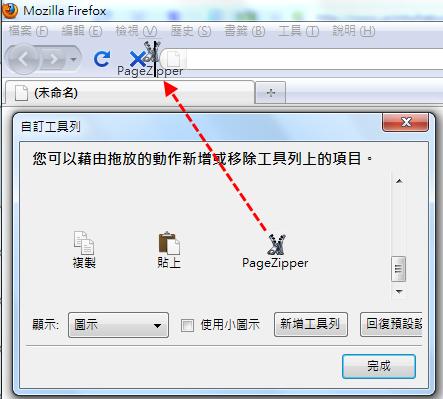 PageZipper - 拖放按鈕到工具列