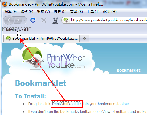 PrintWhatYouLike - 安裝 Bookmarklet