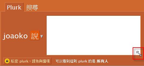 Textarea++ 拖曳文字輸入區域改變大小