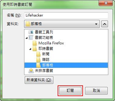 Brief - 選擇儲存 RSS 項目的資料夾