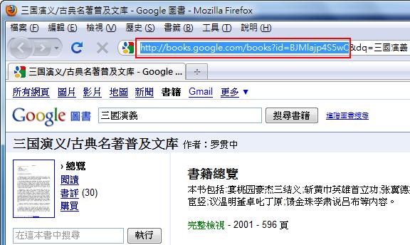 Google Book Downloader - 複製圖書網址