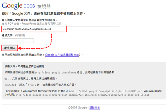 Google Docs Viewer - 貼上檔案網址