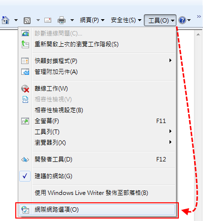 自訂 IE 顯示網頁的字型 - 工具功能表