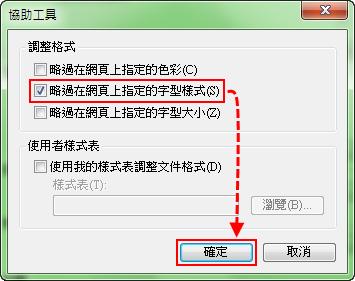 自訂 IE 顯示網頁的字型 - 勾選「略過在網頁上指定的字型樣式」