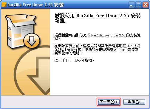 RarZilla Free Unrar - 歡迎畫面
