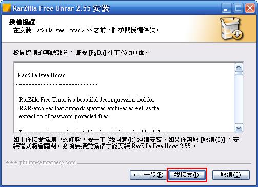 RarZilla Free Unrar - 授權協議