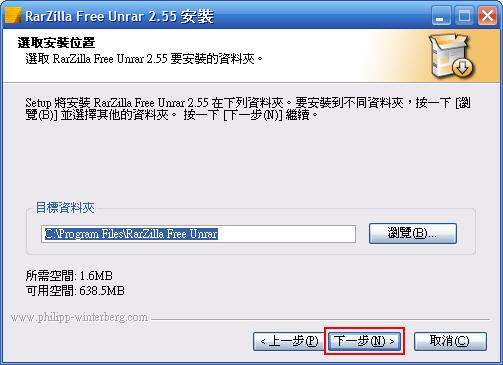 RarZilla Free Unrar - 選擇安裝路徑