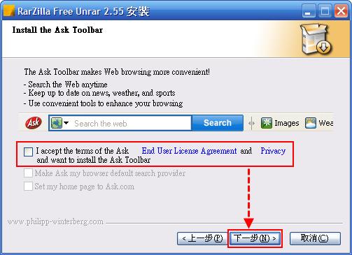 RarZilla Free Unrar - 是否安裝 Ask Toolbar