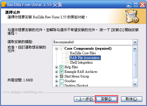 RarZilla Free Unrar - 選擇安裝元件