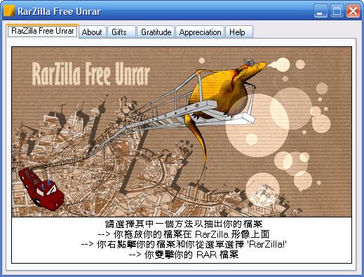 RarZilla Free Unrar - 程式主介面