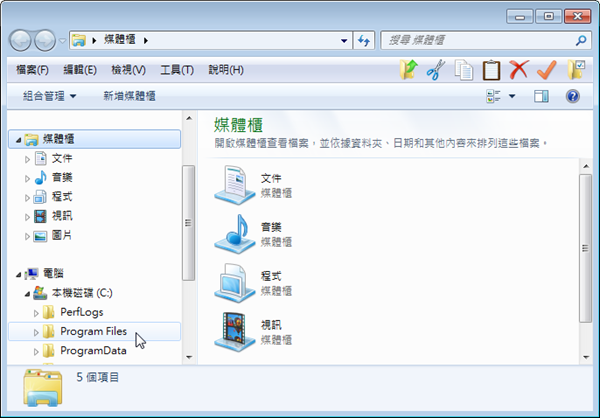 Classic Shell - Windows 7 檔案總管目錄樹