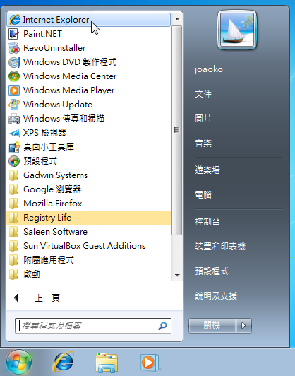 Classic Shell - Windows 7 開始功能表