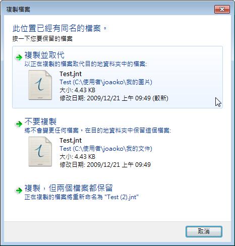 Classic Shell - 單一檔案取代對話框