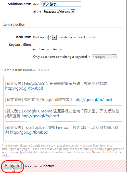 FeedBurner 同步到 Twitter - 設定訊息格式