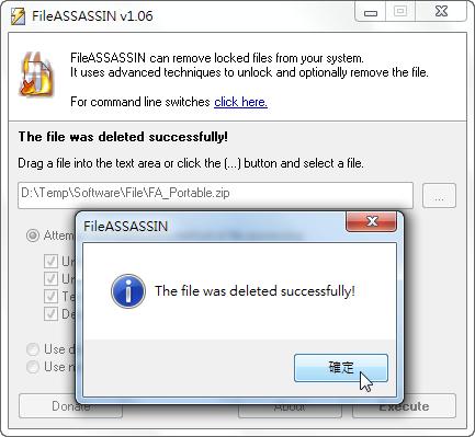 FileASSASSIN - 成功鎖解、刪除的確認對話框