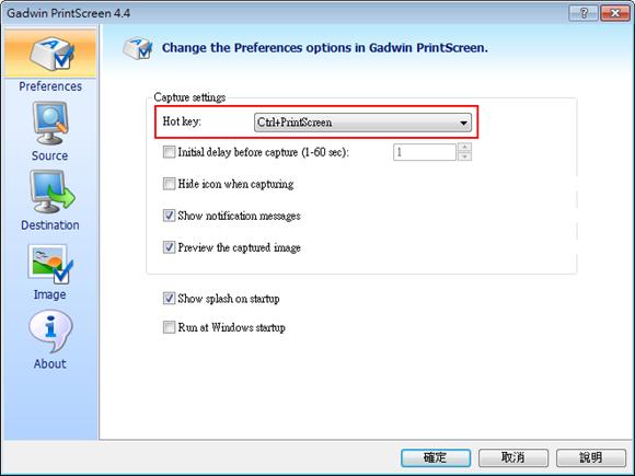 Gadwin PrintScreen - 設定熱鍵(按圖放大)