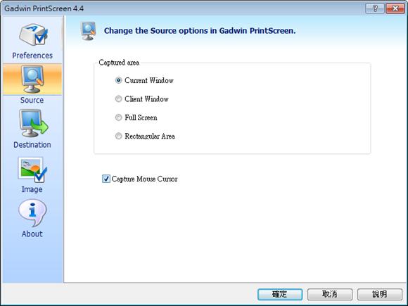 Gadwin PrintScreen - 選擇擷取範圍(按圖放大)