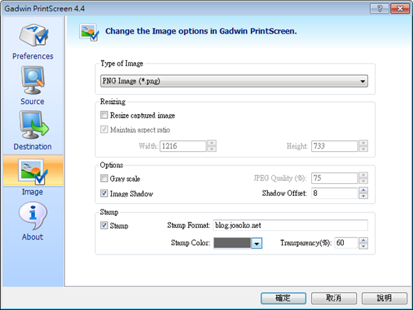 Gadwin PrintScreen - 擷圖輸出類型(按圖放大)