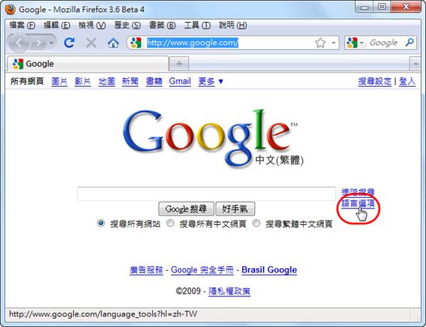 Google 即時搜尋 - 進入語言選項
