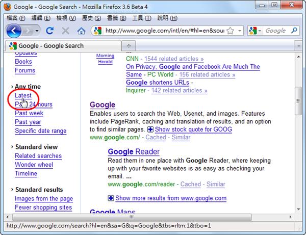 Google 即時搜尋 - 點選「顯示最新結果」