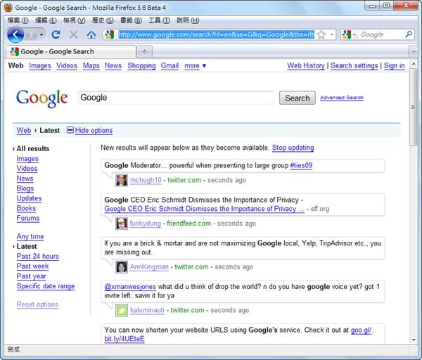 Google 即時搜尋 - 即時顯示最新的搜尋結果