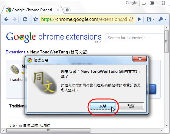 新同文堂 for Google Chrome - 確認安裝