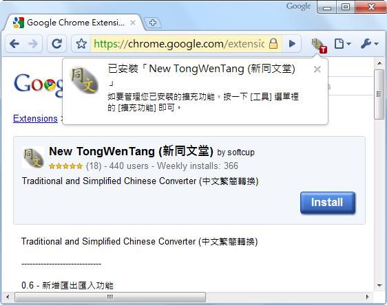 新同文堂 for Google Chrome - 安裝完成