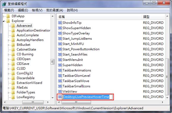 設定 Windows 7 桌面預覽延遲時間 - 輸入新值名稱