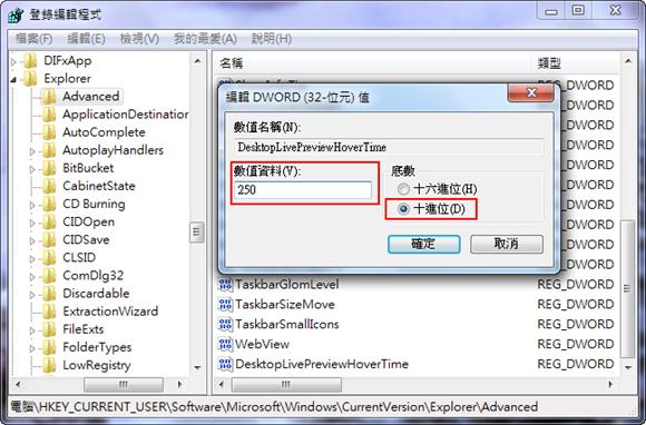 設定 Windows 7 桌面預覽延遲時間 - 設定 DWORD 資料