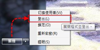 設定 Windows 7 桌面預覽延遲時間 - 重新登入讓設定生效