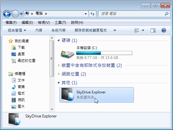 SkyDrive Explorer - 進入 SkyDrive