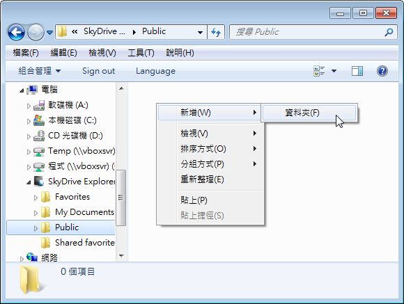 SkyDrive Explorer - 新增資料夾