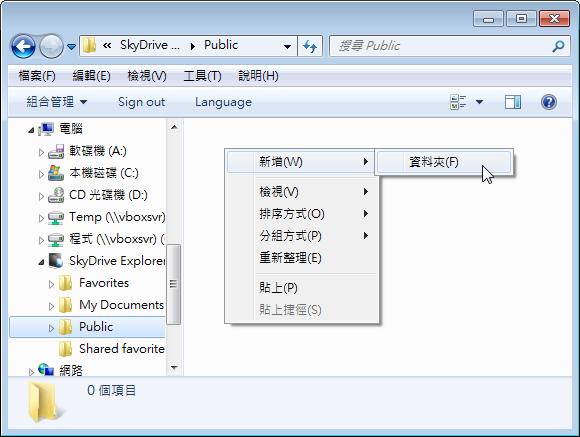 SkyDrive Explorer - 新增資料夾