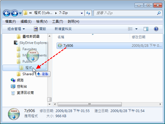 SkyDrive Explorer - 傳送檔案到 SkyDrive