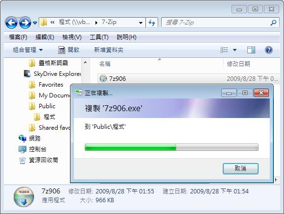 SkyDrive Explorer - 檔案傳送中