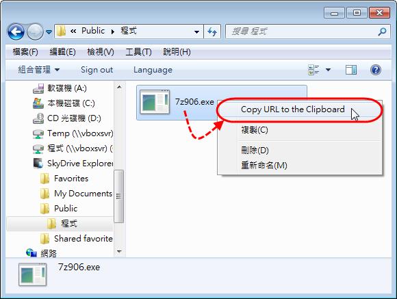 SkyDrive Explorer - 復製檔案網址