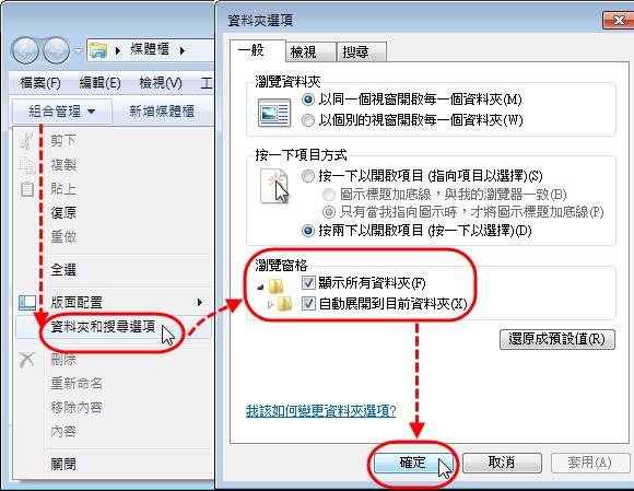 SkyDrive Explorer - 在瀏覽窗格顯示 SkyDrive 資料夾