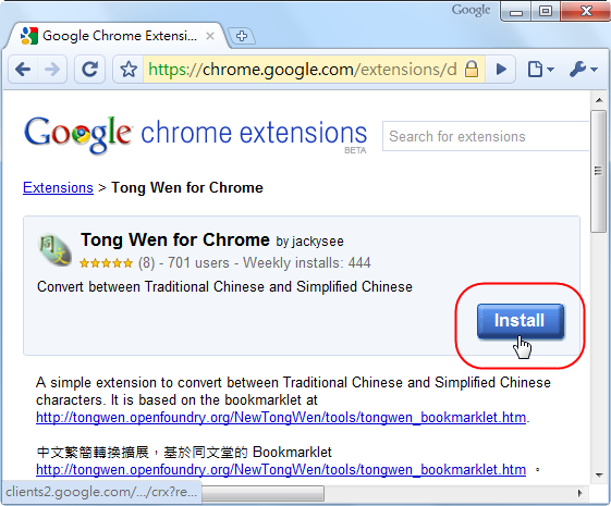 Chrome 版同文堂 - 安裝擴充功能