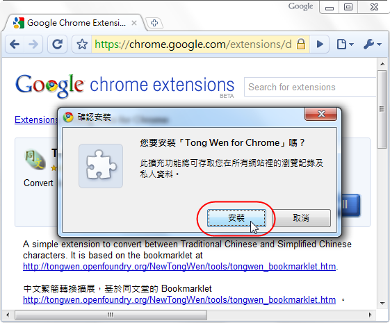 Chrome 版同文堂 - 確認安裝