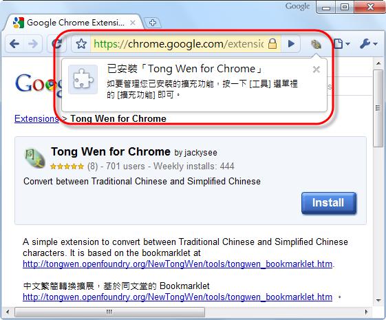 Chrome 版同文堂 - 安裝完成