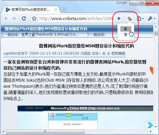Chrome 版同文堂 - 網頁簡轉繁