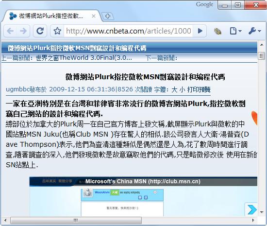 Chrome 版同文堂 - 轉換後的網頁