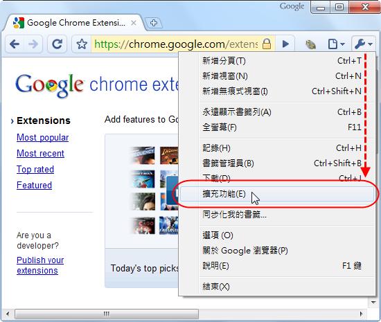 Chrome 版同文堂 - 進入擴充功能管理介面