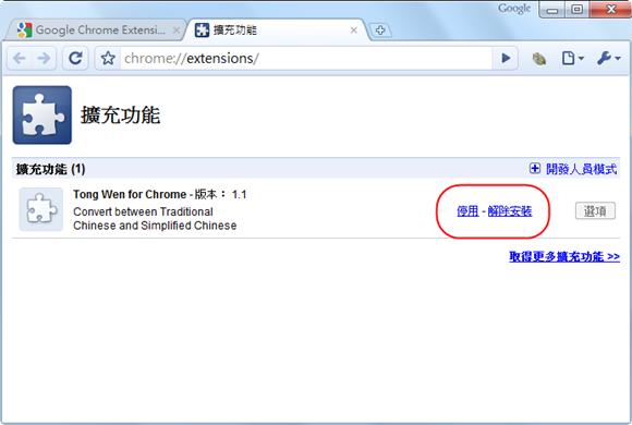 Chrome 版同文堂 - 停用、解除安裝擴充功能