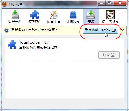 TotalToolbar.04