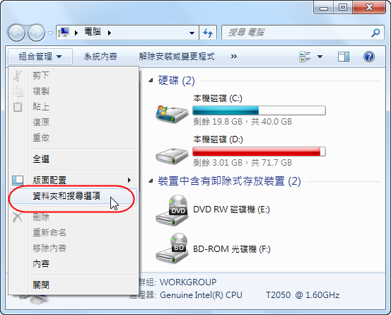 Windows 7 檔案總管使用核取方塊 - 1