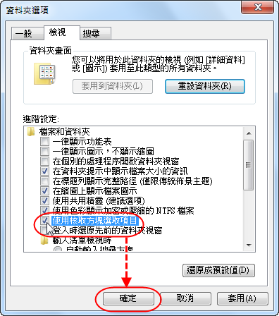 Windows 7 檔案總管使用核取方塊 - 2