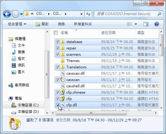 Windows 7 檔案總管使用核取方塊 - 3