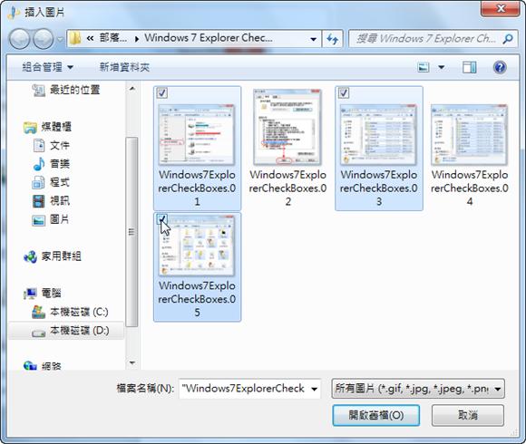 Windows 7 檔案總管使用核取方塊 - 6